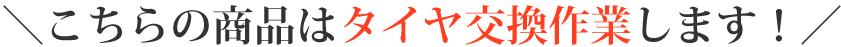 タイヤ良販本舗のタイヤ交換作業込の「\近畿地方限定送料無料!/」画像