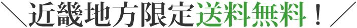 タイヤ良販本舗のタイヤ単品の「\近畿地方限定送料無料!/」画像
